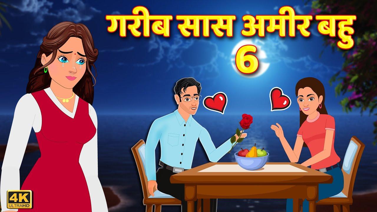 गरीब सास अमीर बहु 6 | Hindi Kahaniya | Hindi Stories | Hindi Stories | Saas Bahu| Hindi Love Stories