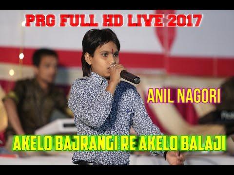 Akelo Bajrangi Re Akelo Balaji | Anil Nagori | Jhanjhariya Hanumanji Live 2017 | PRG HD Live