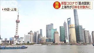 上海市がコロナ深刻「重点国家」から日本を除外(20/03/23)