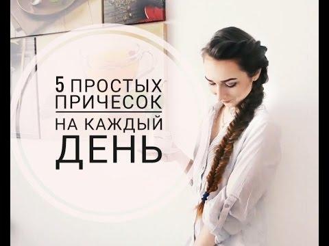 5 простых причесок на каждый день//простые прически для длинных и средних волос