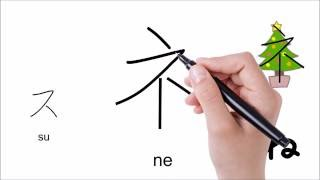 The Easiest Way to Learn KATAKANA #2  │JAPANESE AMMO thumbnail