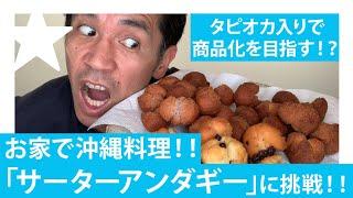 沖縄定番のお菓子「サーターアンダギー」を自宅で作ってみました【挑戦】