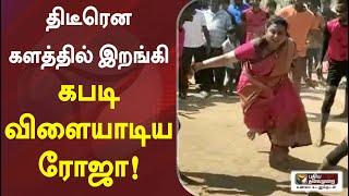 திடீரென களத்தில் இறங்கி கபடி விளையாடிய ரோஜா! | Roja