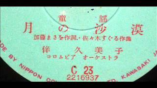 童謡 月の沙漠 加藤まさを作詞・佐々木すぐる作曲 伴 久美子 C 23 -----...