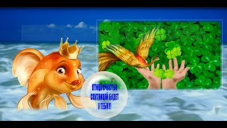 Музыкальная открытка 'Поздравление от золотой рыбки'. Бесплатный футаж.