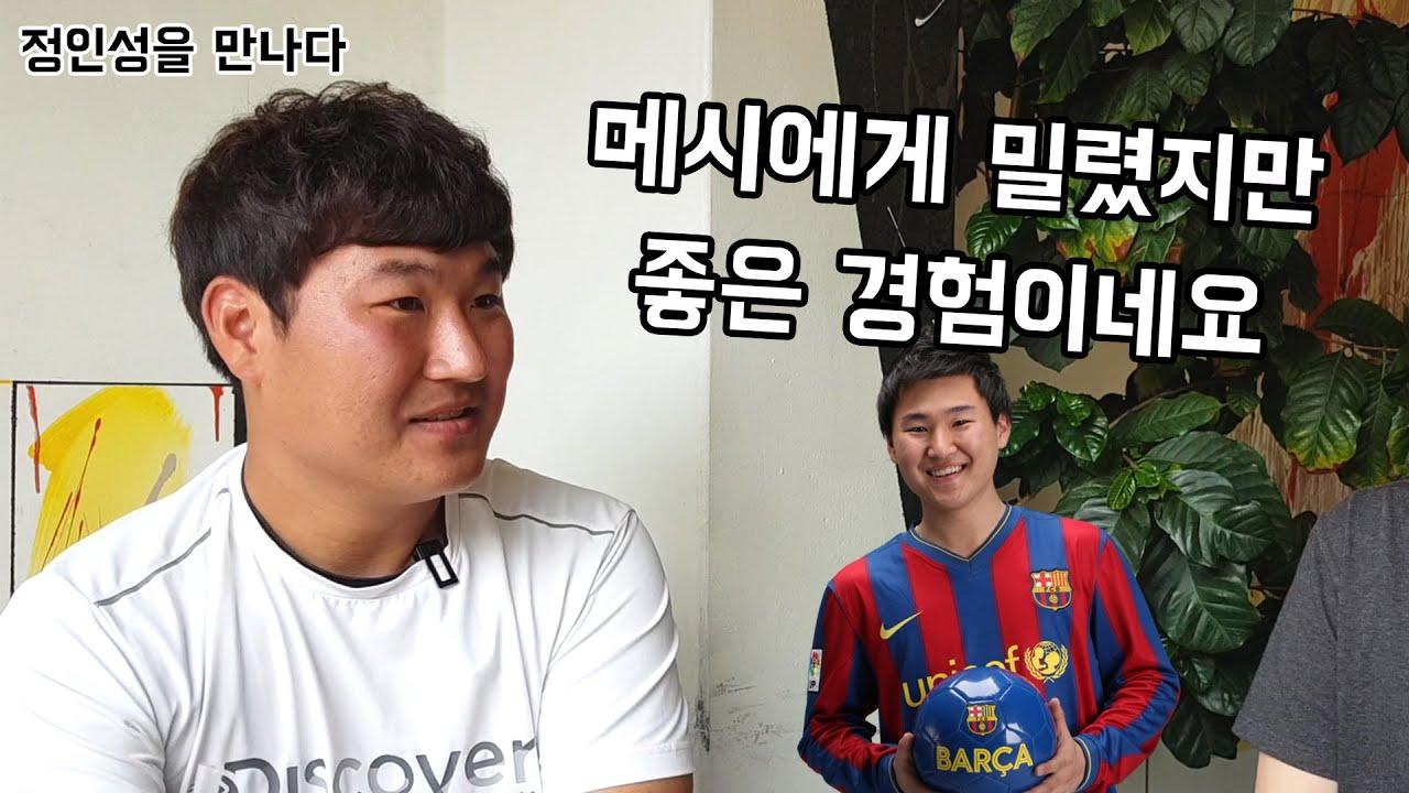 [정인성을 만나다] 메시 친구? 대한민국 최초 바르셀로나 유스팀 입단했던 정인성의 축구인생