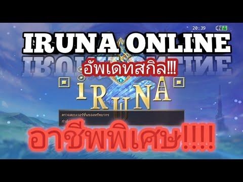 IRUNA ONLINE อัพเดทสกิล!! สายอาชีพพิเศษ 4 อาชืพ!!