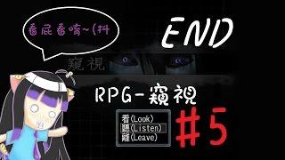 (O_o)??【LS】貓一ˇ巴RPG-窺視EP.5 不要為了我打架呀QAQ