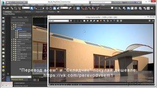 V-Ray 3.0 для 3ds Max Основное обучение. https://vk.com/perevodvsem1
