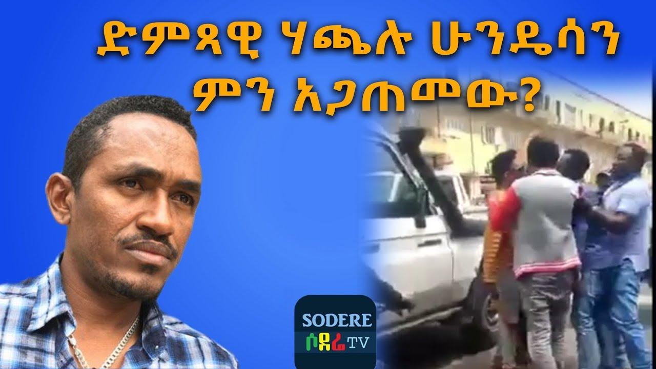 ድምጻዊ ሃጫሉ ሁንዴሳን ምን አጋጠመው? The latest Sodere Ethiopian News October  10, 2019