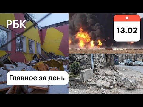Снежный циклон: обрушения и жертвы. Землетрясение в Ереване. 500 бензовозов сгорели
