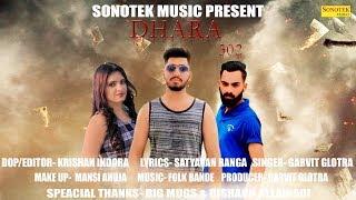 Dhara 302 | Garvit Glotra, Vinay Kappor, Nitu Rao | Latest Haryanvi Songs Haryanavi 2019 | Sonotek