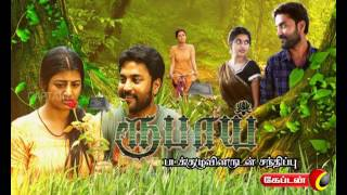 Rubaai Movie | Chandran, Anandhi | Movie Team Interview | Captain TV