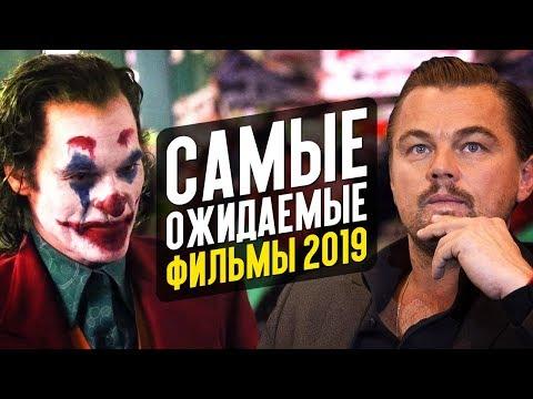 САМЫЕ ОЖИДАЕМЫЕ ФИЛЬМЫ 2019 - Видео онлайн