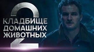 Кладбище домашних животных 2 2019 [Обзор] / [Трейлер на русском]