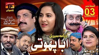 Abba Phuti Part 3 | Akram Nizami | TP Comedy