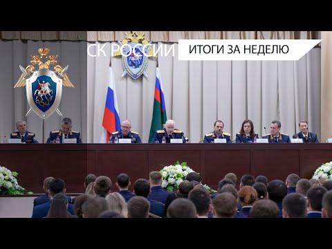 СК России: итоги за неделю 31.01.2020