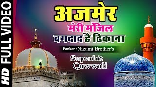 अजमेर मेरी मंजिल बगदाद है ढिकाना - (Nizami Brothers)   Qawwali 2017   Khwaja Garib Nawaz