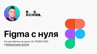 🔥 Figma с нуля — основы работы с Фигмой для веб-разработчика, верстальщика и дизайнера. Полный обзор