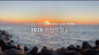 속초 쏠로 차박 여행 VLOG with MINI - 2…