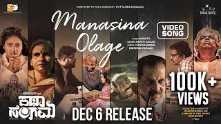 Katha Sangama - Manasina Olage (Video Song) | Rishab Shetty | HK Prakash | Puttanna Kanagal