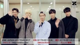 knkからの動画メッセージ knk japan live tour 2017