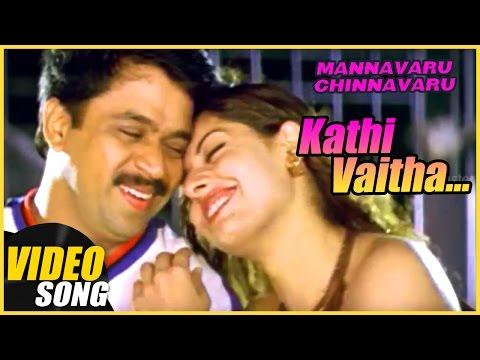Kathi Vaitha Video Song | Mannavaru Chinnavaru Tamil Movie | Arjun | Maheswari | Music Master