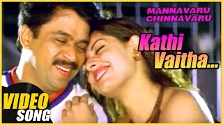 Kathi Vaitha Video Song | Mannavaru Chinnavaru Tamil Movie | Arjun | Maheswari | Music Master