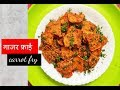 Gajar FRY|| snacks recipe||carrot fry-Crispy Carrots||instant veg snacks||snacks with carrot