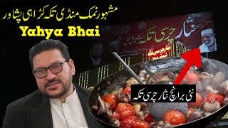 Yahya khan new video in new branch of Nisar Charsi Tikka Peshawar   Pakistani Street Food