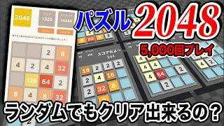 【パズルゲーム】2048はランダムに動かしてもいつかクリア出来るのか?【物理エンジン】
