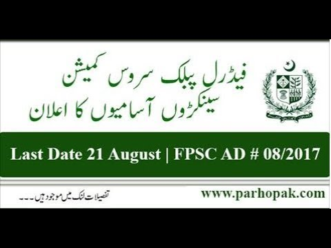 Federal Public Services Commission Jobs in  Aug 2017 Latest