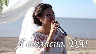 Песня невесты. Я согласна  ДА!