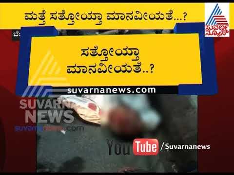 Bangalore Acident | No Humanity | Suvarna News
