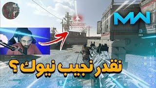 افضل ماب رجع للحياه🔥😢!! ( محاولة النيوك الفاشله ) | Modern Warfare