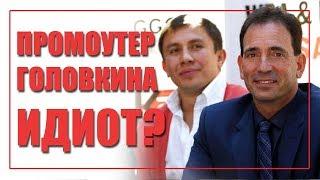 Почему промоутер Головкина Леффлер - идиот?