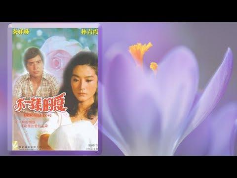 1976電影🌿不一樣的愛🌿~秦祥林、林青霞~720p
