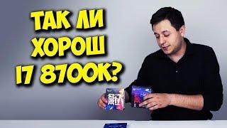 СОБРАТЬ ПК НА КОФЕ? / INTEL CORE i7 7700k VS i7 8700k!