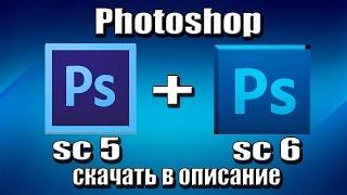 Как скачать Adobe Photoshop CS5 и CS6