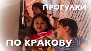 Смотреть видео экскурсии по кракову на русском языке