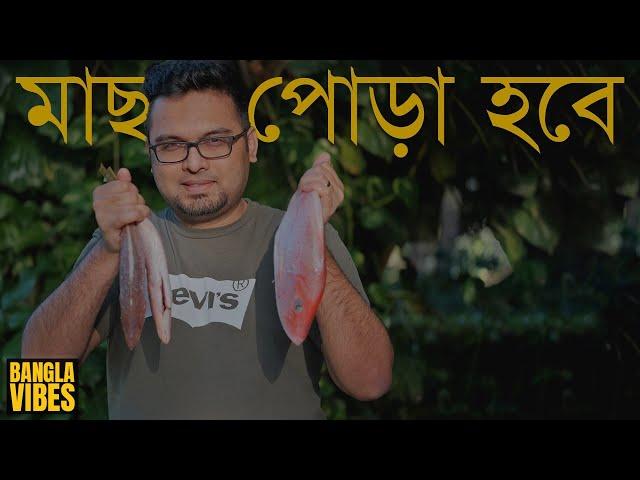 আমেরিকায় মাছ পোড়া - Such a Beautiful Day | Bengali Vlog USA