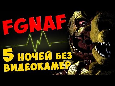 Five Golden Nights at Freddys - 5 НОЧЕЙ без видеокамер