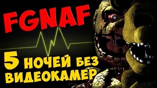 - Five Golden Nights at Freddy s 5 НОЧЕЙ без видеокамер