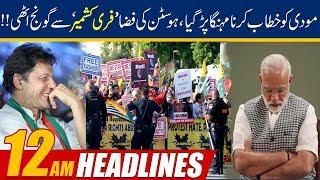 News Headlines | 12:00am | 23 Sept 2019 | 24 News HD