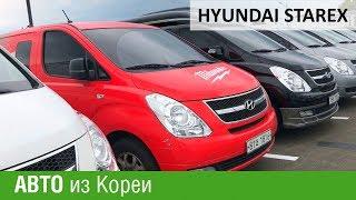 Hyundai Starex из Южной Кореи в Украину. Обзор рынка автомобилей в Корее. Автовини или Autowini