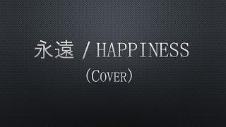 永遠 / Happiness (Cover) By BeeSkett