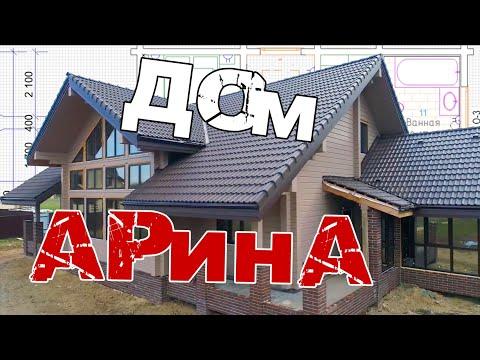 Проект дома 300м2. румтур. проекты домов. планировка дома. строительная компания. Клееный брус