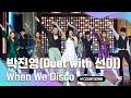 '최초 공개' 댄싱킹★ '박진영'의 'When We DiscoDuet with 선미' 무대