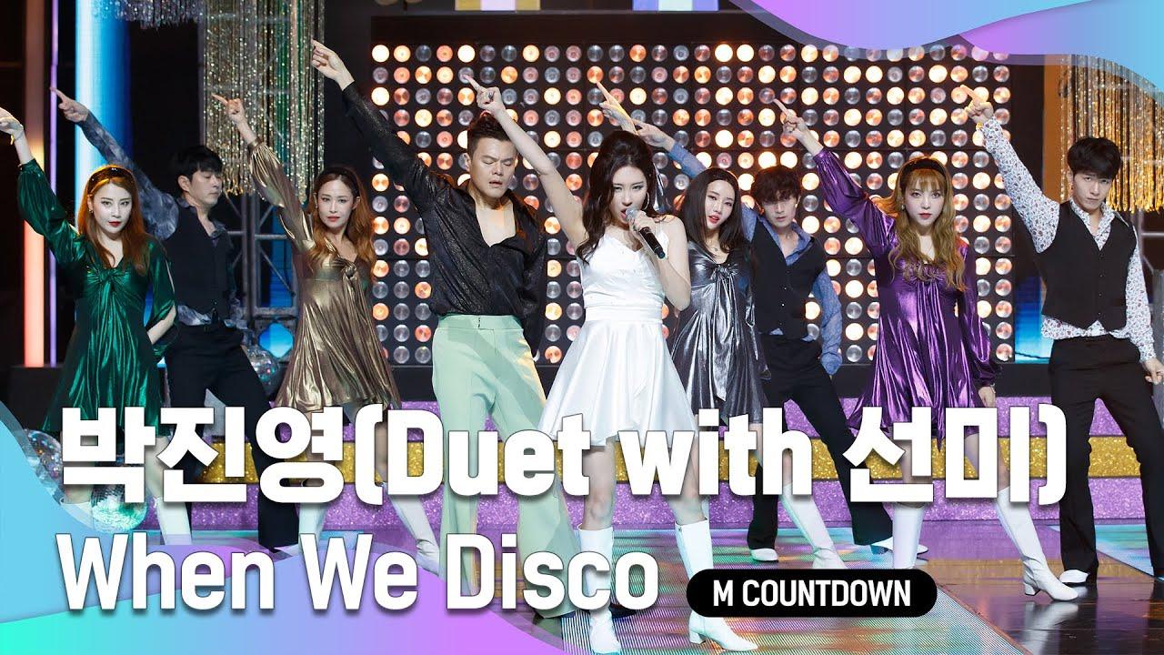 '최초 공개' 댄싱킹★ '박진영'의 'When We Disco(Duet with 선미)' 무대