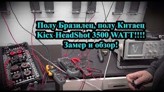 Полу Бразилец, полу Китаец Kicx HeadShot 3500 WATT!!!! Замер и обзор!